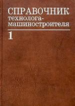 Справочник технолога-машиностроителя. В 2 томах