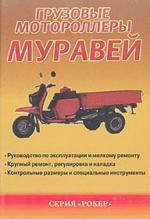 """Грузовые мотороллеры """"Муравей"""""""