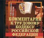 CD. Комментарий к Трудовому кодексу Российской Федерации