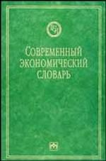 Современный экономический словарь