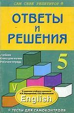 Английский язык к учебнику Верещагиной. 5 класс