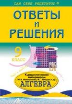 Алгебра. Ответы и решения к дидактическим материалам Ю.Н. Макарычева, 9 класс