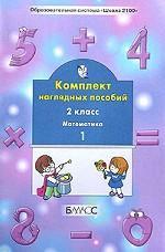 Математика, 2-й класс: комплект наглядных пособий. Часть 1