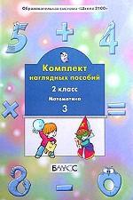 Математика. Комплект наглядных пособий. 2 класс. Часть 3