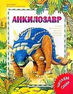 Доисторические животные. Анкилозавр
