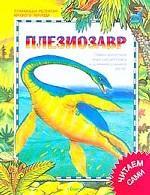 Доисторические животные. Плезиозавр