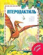 Доисторические животные. Птеродактиль