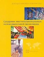Доклад о мировом развитии 2002: Создание институциональных основ рыночной экономики