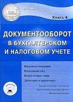 Документооборот в бухгалтерском и налоговом учете. Книга 4