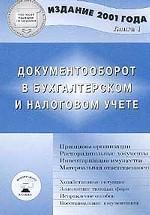 Документооборот в бухгалтерском и налоговом учете. Книга 1
