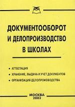 Документооборот и делопроизводство в школах