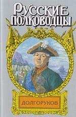 Долгоруков. Князь Василий Долгоруков (Крымский)