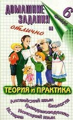 Домашние задания на отлично. 6 класс. Теория и практика. Английский язык. Биология. Граждановедение