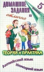 Домашние задания на отлично. 5 класс. Теория и практика. Английский язык. Немецкий язык