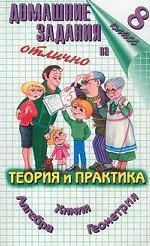 Домашние задания на отлично. Теория и практика. Алгебра. Геометрия. Химия. 8 класс
