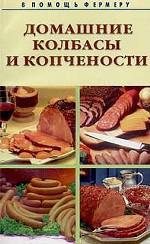 Домашние колбасы и копчености