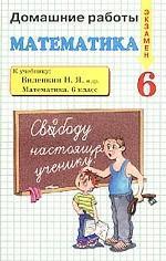 """Домашние работы. Математика. 6 класс. К учебнику Виленкина Н. Я. """"Математика. 6 класс"""""""