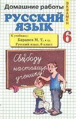 """Домашние работы. Русский язык. 6 класс. К учебнику Баранова М. Т. """"Русский язык. 6 класс"""""""