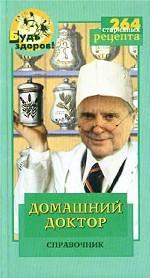 Домашний доктор. Справочник