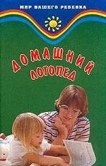 Домашний логопед