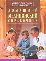 Домашний медицинский справочник. Универсальная энциклопедия