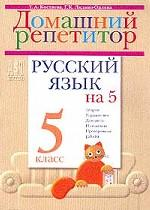 Русский язык на 5. Домашний репетитор для пятиклассников