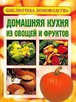 Домашняя кухня из овощей и фрукт