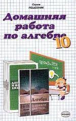 """Домашняя работа по алгебре и началам анализа за 10 класс к учебнику """"Алгебра и начала анализа. 10-11 классы"""""""