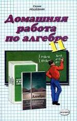 """Домашняя работа по алгебре за 11 класс к учебнику А. Н. Колмогорова """"Алгебра. 10-11 класс"""""""