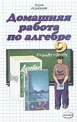 """Домашняя работа по алгебре за 9 класс к учебнику Алимова Ш. А. """"Алгебра. 9 класс."""""""