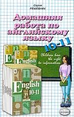 Домашняя работа по английскому языку для 10-11 классов к учебнику Кузовлева