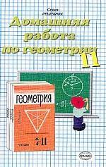 Домашняя работа по геометрии за 11 класс