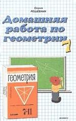 Домашняя работа по геометрии за 7 класс