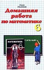 """Домашняя работа по математике за 5 класс к учебнику Виленкина Н. Я. """"Математика 5 класс"""""""