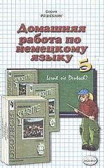 """Домашняя работа по немецкому языку за 5 класс к учебнику И.Л.Бима """"Шаги 1. Учебник немецкого языка для 5 класса общеобразовательных учреждений"""""""