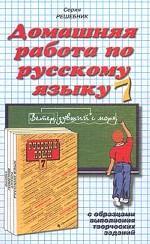 Домашняя работа по русскому языку. 7 класс. С образцами выполнения творческих заданий