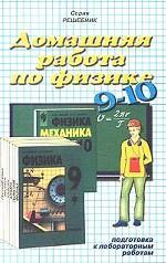 "Домашняя работа по физике за 9 класс к учебнику Кикоина И. К. ""Физика. 9 класс"""
