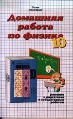 "Домашняя работа по химии за 11 класс к учебнику Рудзитиса Г. Е. ""Химия. 11 кл. """