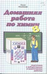 """Домашняя работа по химии за 8 класс к учебнику Л. С. Гузей, Р. П. Суровцевой, Г. Г. Лысовой """"Химия. 8 класс"""""""