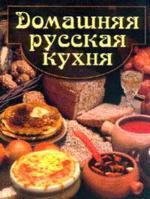 Домашняя русская кухня