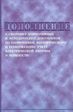 Дополнение к Сборнику нормативных и методических документов по измерениям, коммерческому и техническому учету электрической энергии и мощности