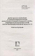 """ПБИ 08-375(200)-00. Дополнения и изменения к """"Правилам безопасности в нефтяной и газовой промышленности"""", утвержденным постановлением Госгортехнадзора России от 09. 04. 98 N 24"""