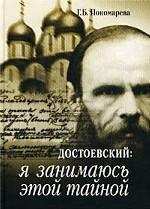 Достоевский. Я занимаюсь этой тайной