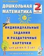 Скачать Дошкольная математика. 2-й год обучения бесплатно М.А. Касицына,В. Смирнова