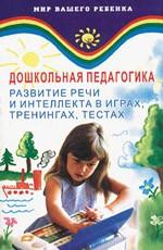 Дошкольная педагогика. Развитие речи и интеллекта в играх, тренингах, тестах