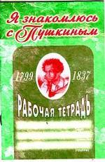Дошкольникам о Пушкине