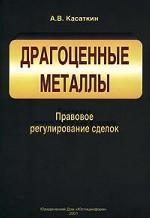 Драгоценные металлы. Правовое регулирование сделок