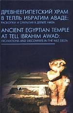 Древнеегипетский храм в Телль Ибрагим Аваде: раскопки и открытия в Дельте Нила