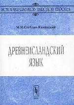 Древнеисландский язык