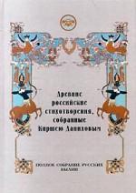 Полное собрание русских былин. Том 1. Древние российские стихотворения, собранные Киршею Даниловым